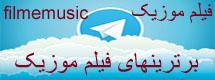 فیلم موزیک